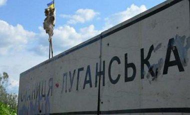 Сьогодні відкриють пункт пропуску в Станиці Луганській