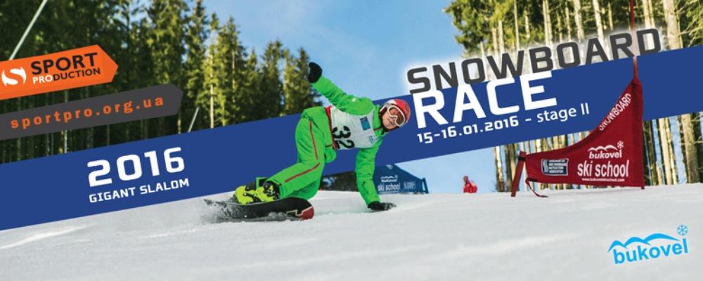 На Буковелі проведуть Всеукраїнські змагання зі сноубордингу «Bukovel Snowboard Race»