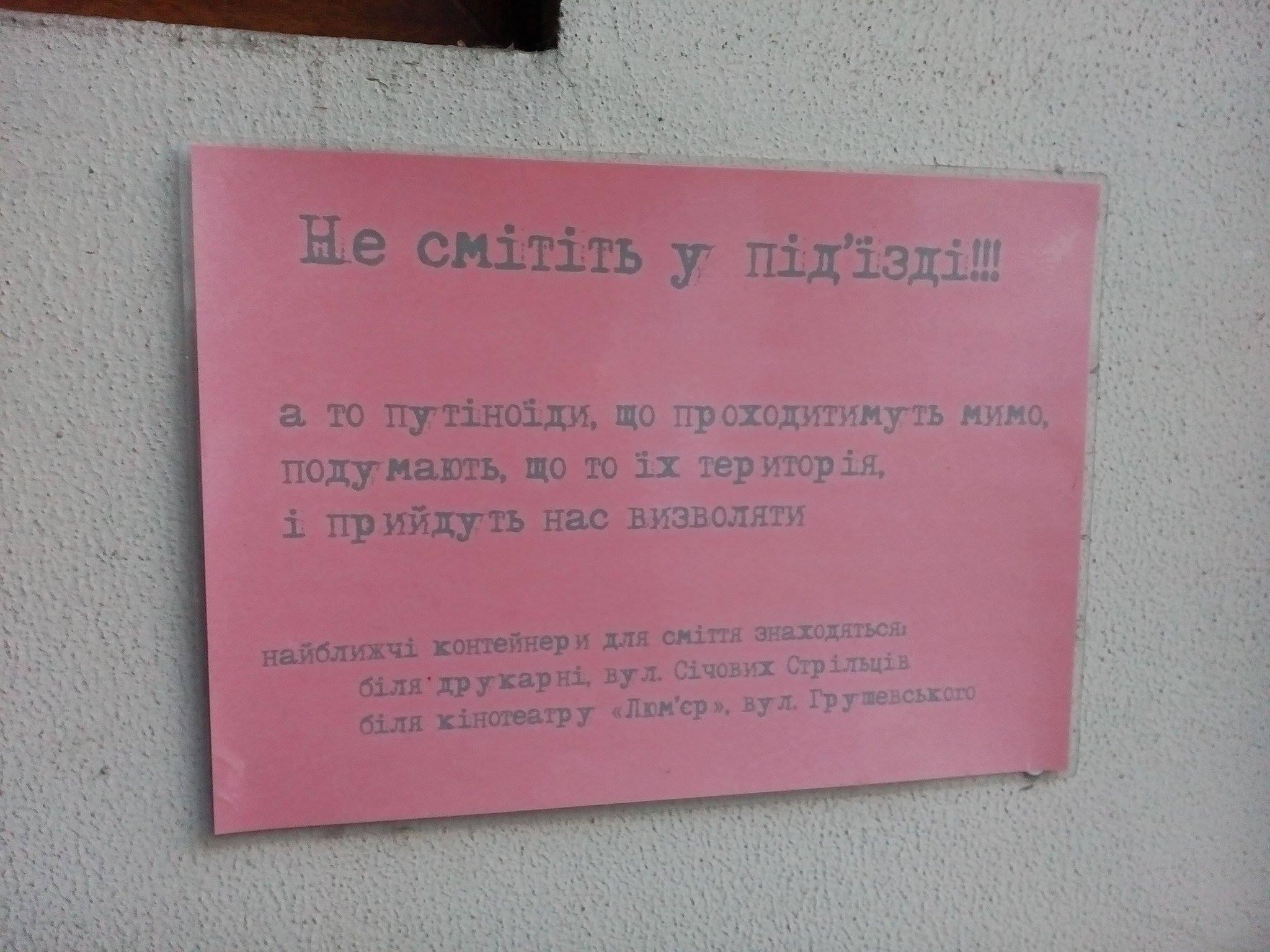 """""""Бо прийдуть путіноїди визволяти"""". Іванофранківці креативно закликають сусідів не смітити (фотофакт)"""