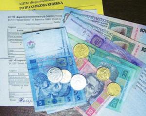 """В Україні будуть нараховувати пеню за несвоєчасну сплату """"комуналки"""""""
