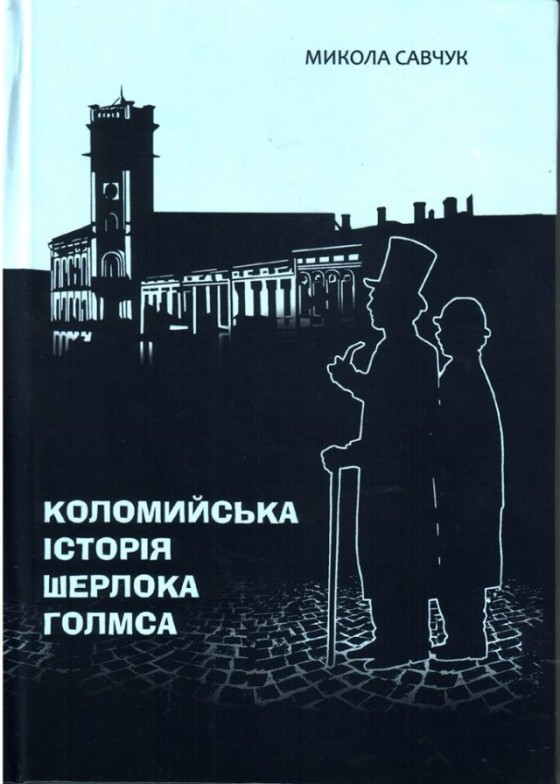 """ВИЙШЛА ДРУКОМ ПОВІСТЬ МИКОЛИ САВЧУКА """"КОЛОМИЙСЬКА ІСТОРІЯ ШЕРЛОКА ГОЛМСА"""" (ФОТО)"""