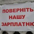 Борги із зарплат в Україні становлять 1,8 млрд грн, – Держстат