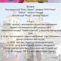 Що цікавого сьогодні в Івано-Франківську?