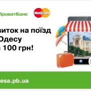 Іванофранківці можуть їздити в Одесу за 100 гривень