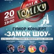"""У Франківськ їде """"Ліга Сміху"""" з гумористичним концертом"""