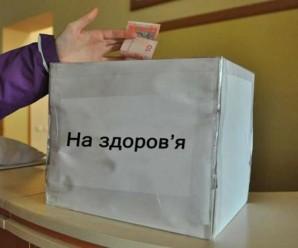 В Івано-Франківську почали публікувати суми благодійних внесків у лікарнях міста