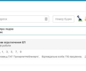 У Франківську наповнюють базу даних сайту служби оперативного реагування
