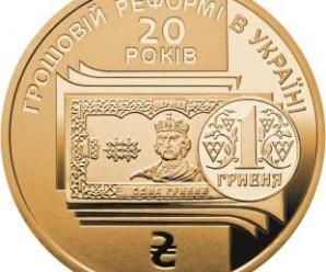 Нацбанк випустив ювілейну монету