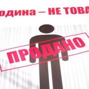 На Івано-Франківщині розповіли, як безпечно мігрувати закордон, щоб не потрапити у ситуацію торгівлі людьми