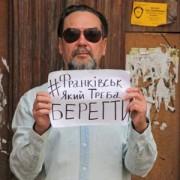 Івано-Франківськ, що зникає…