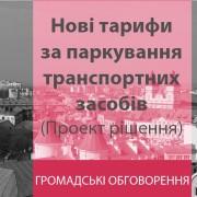 Стали відомі нові тарифи на паркування в Івано-Франківську