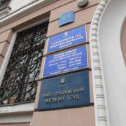 В Івано-Франківському апеляційному суді обрали заступників голови та секретаря