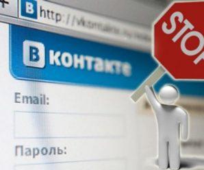 Як заробляють на блокуванні російських соцмереж. Фото