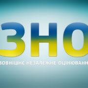 В Івано-Франківську на ЗНО прийшли 95% зареєстрованих учасників