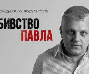 Луценко визнав помилку слідства у справі Шеремета (Відео)