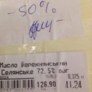 Щоб добро не пропадало: як на Прикарпатті продають зіпсовані продукти. ФОТО