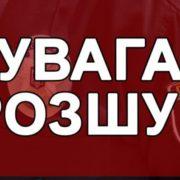 Загадкове зникнення сім'ї у Києві: родичі розкрили інтигуючі деталі про інцидент