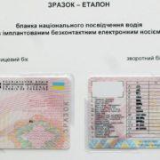 Нові права, іспити і медогляди: життя водіїв в Україні кардинально зміниться
