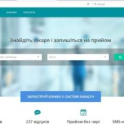 В Івано-Франківську запроваджують електронну чергу до медзакладів (відео)