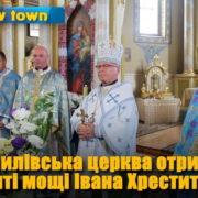З Ватикану на Франківщину привезли нетлінні святі мощі Івана Хрестителя (ВІДЕО)