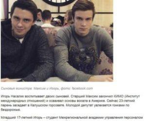 «Третя вантажна компанія» Насалика-молодшого пов'язана з менеджером російської «Першої вантажної»