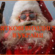 Отакої: в українців не буде різдвяних канікул, але буде по три вихідних