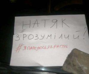 Мешканці Івано-Франківська зробили попередження водію за неправильну парковку