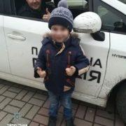 Патрульні повернули батькам хлопчика, який загубився на вокзалі(фото)