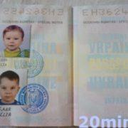 Діти, вписані в закордонний паспорт батьків, не зможуть перетинати кордон