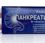 """Заборонили популярні ліки для травлення """"Панкреатин"""""""