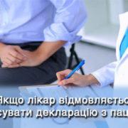 Що робити, якщо лікар відмовився підписувати декларацію з пацієнтом?