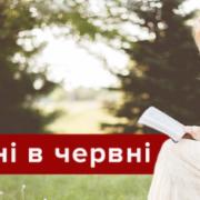 """Скільки будуть відпочивати українці в червні 2018: """"Аж 10 вихідних"""""""