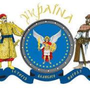 Символи козацької доби
