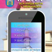 Мобільний додаток IFCITY – твоя афіша Івано-Франківська