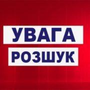 На Тернопільщині за дивних обставин зникла молода дівчина з блакитними очима (Фото)