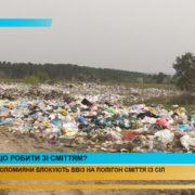 Коломияни проти, щоб їм звозили сміття: блокують вантажівки (відео)