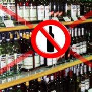 У Франківську хочуть заборонити продаж алкоголю у нічний час