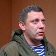 Вбuвcтво Захарченка: cлужба безпеки України підтвердила інформацію про cмepть ватажка окупантів