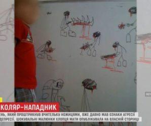 Хлопець, який у Києві стільцем пробив голову вчителю, малював криваві червоно-чорні малюнки(ВІДЕО)