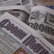 """Калуська міськрада закриває газету """"Дзвони Підгір'я"""", працівників розрахують"""