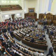 ВРУ ухвалила бюджет на 2019 рік