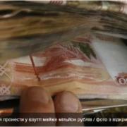 Гроші у черевиках: українець хотів у взутті пронести до Росії майже мільйон рублів