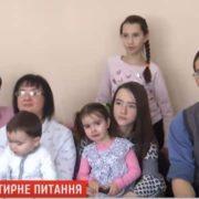У Житомирі багатодітну родину з 12 дітьми можуть лишити просто неба. Несподівано на їхнє помешкання з'явилися інші власники(відео)