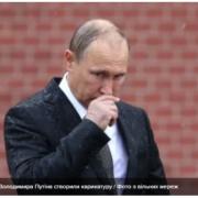 Самотні Путін і Чебурашка: новорічне вітання президента Росії висміяли в карикатурі