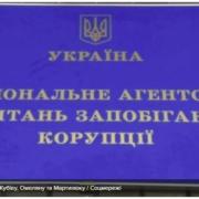НАЗК внесло приписи трьом топ-чиновникам: що вони порушили