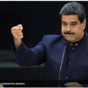 Конгрес Венесуели оголосив Мадуро узурпатором