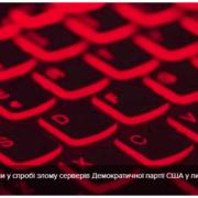 Демократи США запідозрили Росію в хакерській атаці