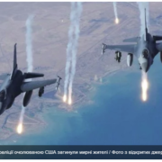 Сирія заявила про загибель мирних жителів після авіаудару коаліції на чолі з США