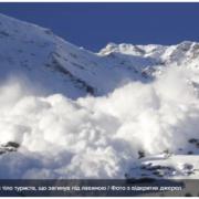 На Рахівщині знайшли тіло загиблого під лавиною туриста