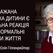 Психолог Юлія Гіппенрейтер: «Коли ви розмовляєте з дитиною – помовчіть»
